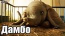 Дамбо/Dumbo(Март 2019).Трейлер Топ-100