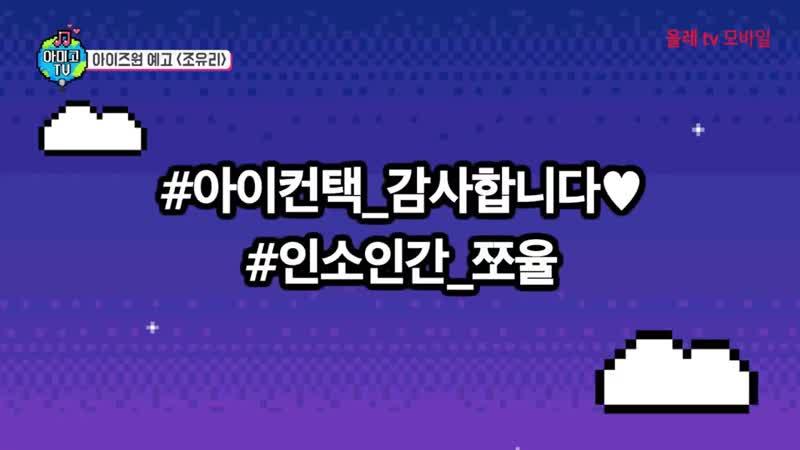 Jo Yuri's Individual Teaser for Olleh Amigo TV!