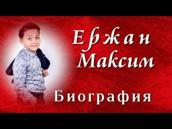 🔹 ЕРЖАН МАКСИМ 🔹ГОЛОС ДЕТИ 🔹 Биография 🔹 Что мы знаем о Ержане