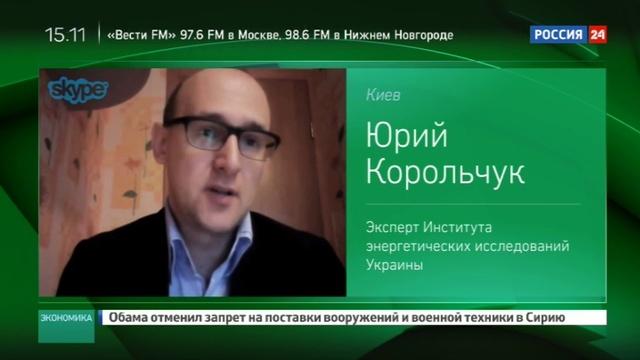Новости на Россия 24 • Москва, Брюссель и Киев будут давить на газ