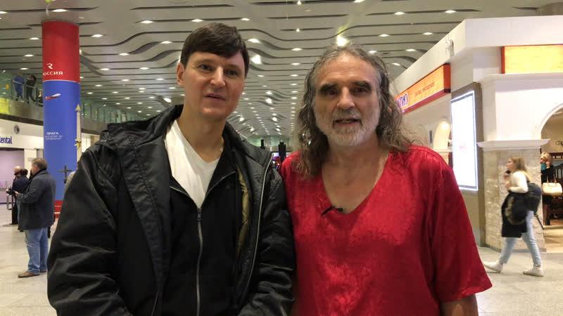 Вит Мано встреча в Аэропорту Спб и приглашение на АУМ
