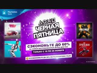 "Распродажа ""черная пятница"" | playstation store | ps4"