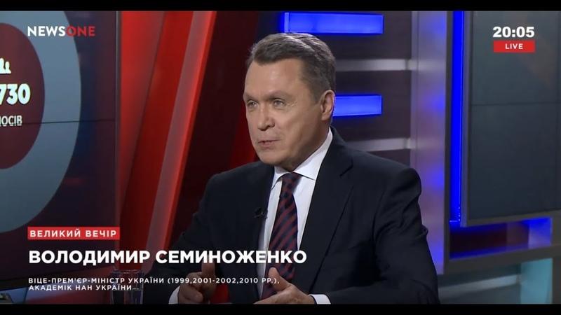 Семиноженко: Украина сдает не только суверенитет, но и экономические возможности 29.10.18