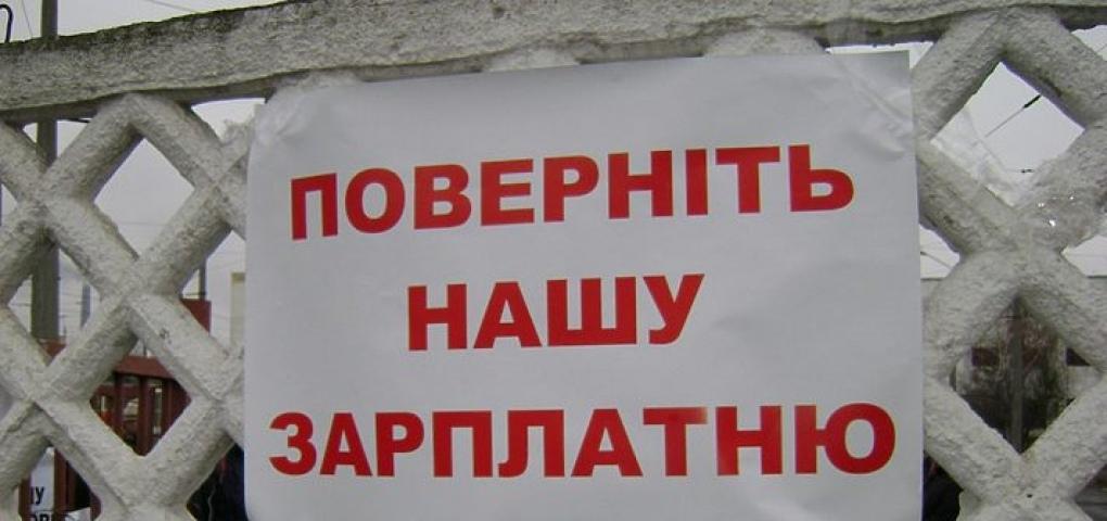 Долги по зарплате в Донецкой области составили более пол миллиарда рублей