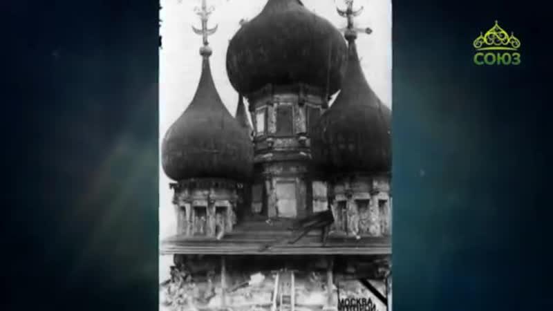 Хранители памяти. От 4 ноября. Храм преподобного Иова Почаевского в Кадашах