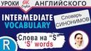 S words - Повторение 📘 Учим английские слова и синонимы