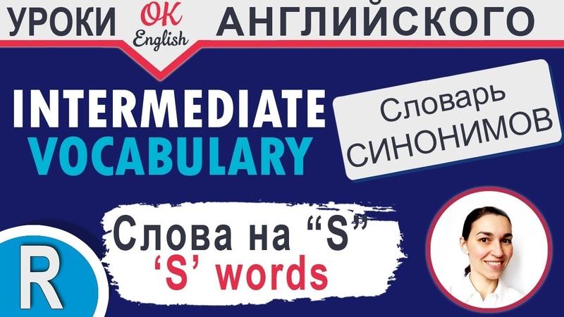 S words - Повторение 📘 Учим английские слова и синонимы » Freewka.com - Смотреть онлайн в хорощем качестве