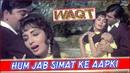 Hum Jab Simat Ke Aapki : Full Video Song   Waqt   Sunil Dutt Sadhana  