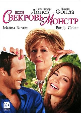 «Если свекровь – монстр…» (Monster-in-Law, 2005)