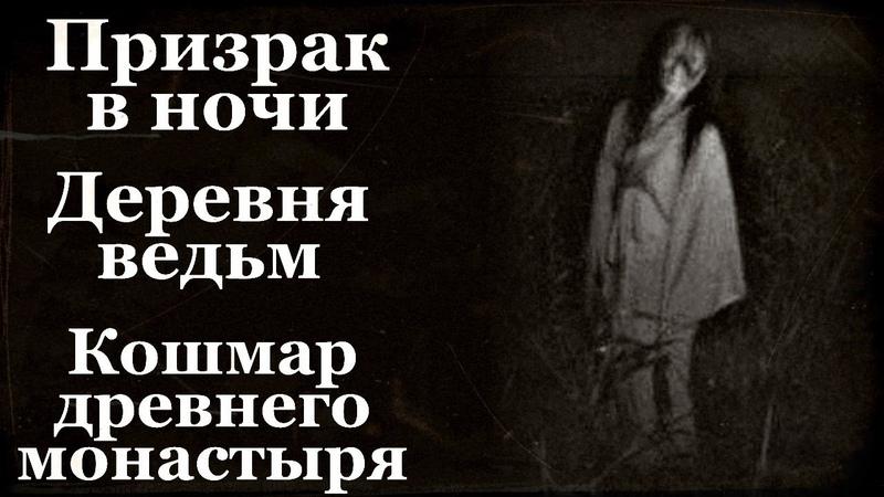 Истории на ночь (3в1): 1.Призрак в ночи, 2.Деревня ведьм, 3.К0шмар древнего монастыря