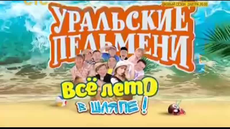 Уральские пельмени , Развод ( 236 X 426 ).mp4