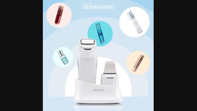 ARTISTRY™ Dermasonic Многофункциональный аппарат по уходу за кожей лица