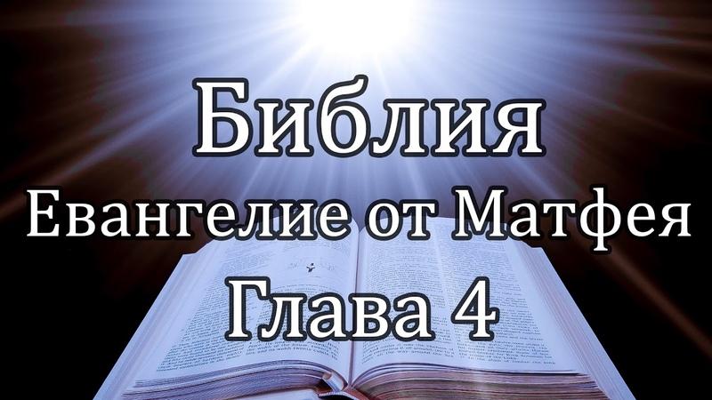 Библия | Евангелие от Матфея - Глава 4