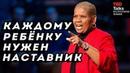 КАЖДОМУ РЕБЁНКУ НУЖЕН НАСТАВНИК - Рита Пирсон - TED на русском языке