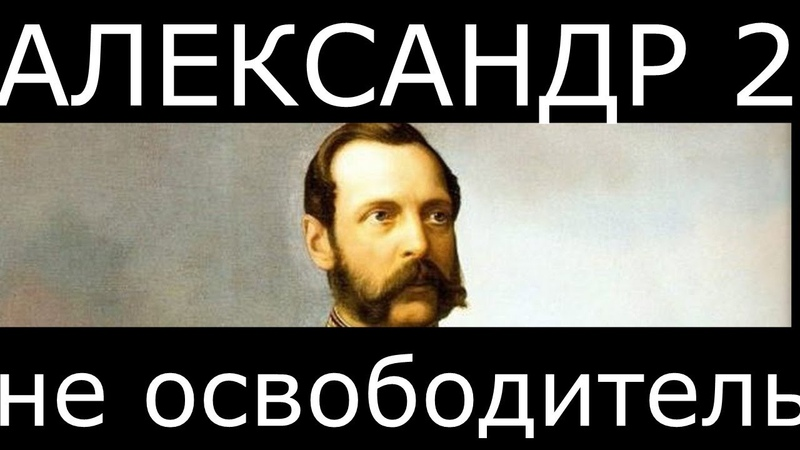 Александр 2 - не освободитель