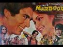 Чернорабочий / Mazdoor / 1983 Дублирование от Zee TV
