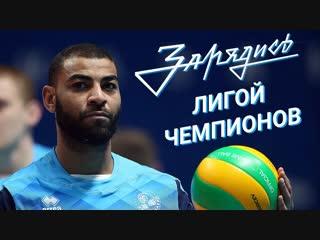 Зарядись Лигой Чемпионов! «Зенит-Казань» - «Франкфурт» - «Zenit-Kazan» - «United Volleys Frankfurt»