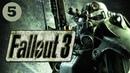 Fallout 3 5 ♦ОНИ часть 2 Страх и ненависть на заводе Рэд Рейсер♦