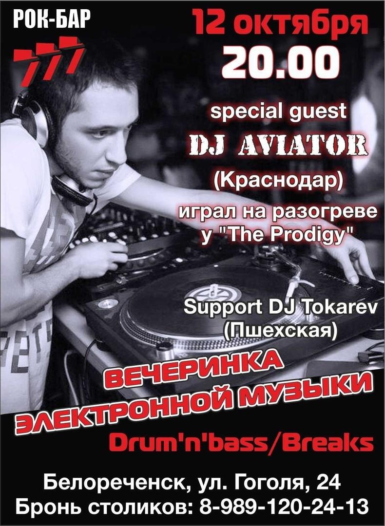 Вечеринка электронной музыки @ Рок-бар 777