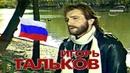 И. Тальков - Чистые пруды