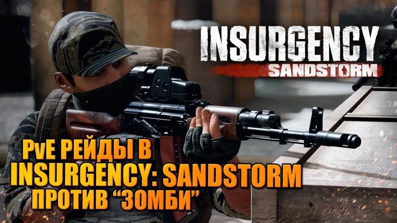 Вылазка в Insurgency Sandstorm 🔥 новый режим Frenzy, бесплатные выходные!