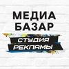 MEDIA BAZAR Студия Рекламы