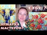 ЯРМАРКА МАСТЕРОВ ИЛИ ETSY ДЛИННАЯ БЕСЕДА О ПРОДАЖЕ КАРТИН