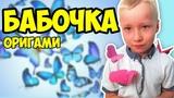 Бабочка из бумаги. Оригами руками ребёнка.