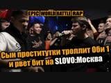 Сын проститутки троллит Оби 1 и рвет бит на Slovo Москва