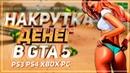 НАКРУТКА ДЕНЕГ В GTA 5 ONLINE PS3 PS4 💰 Прокачка персонажа в ГТА 5 XBOX360 PS4 💲