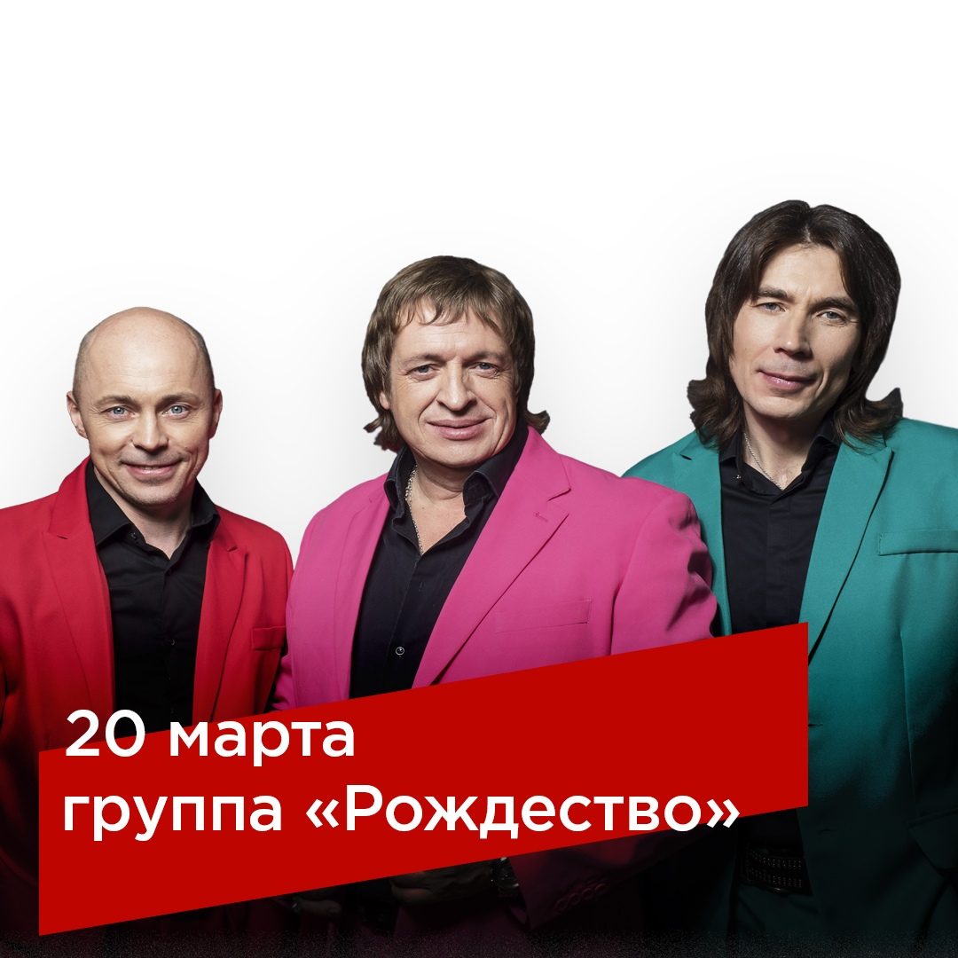 Афиша Новосибирск Рождество, 20 марта в «Максимилианс» Новосибирск