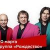 Рождество, 20 марта в «Максимилианс» Новосибирск