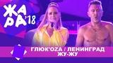 ГЛЮК'OZA и Ленинград — Жу-Жу (ЖАРА В БАКУ Live, 2018)