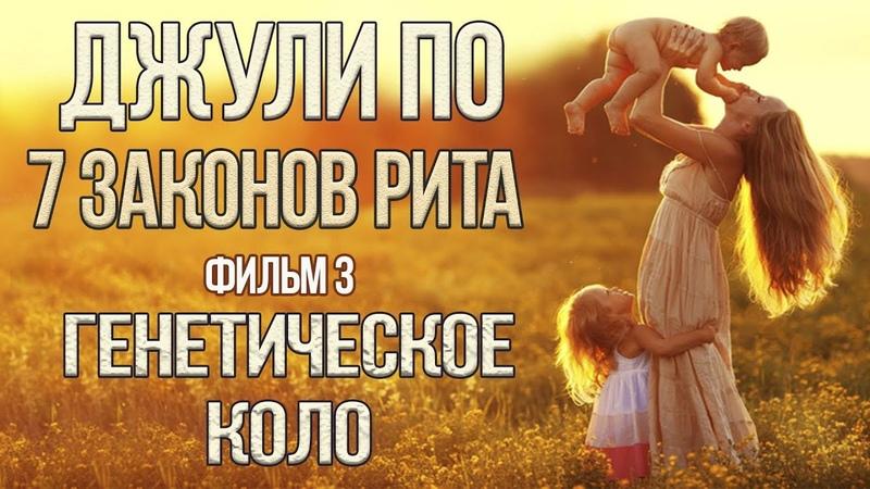Джули По   7 ЗАКОНОВ РИТА   ГЕНЕТИЧЕСКОЕ КОЛО   Фильм 3