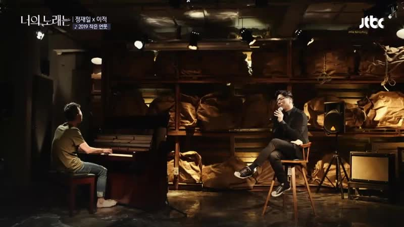 [풀버전] 정재일(Jung jae il)x이적(Lee Juck), 깊은 울림이 전해지는 노래 ′작은 연못′♪ 너의 노래는(Your Song) 2회
