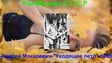 Андрей Макаревич -Клип