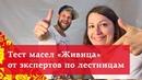 ТЕСТ масел и колеров Живица от компании Лестничный класс