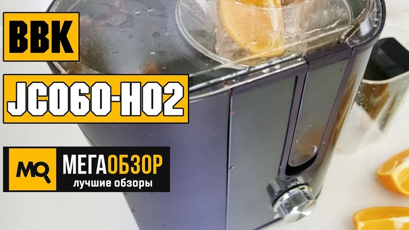 BBK JC060-H02 обзор соковыжималки