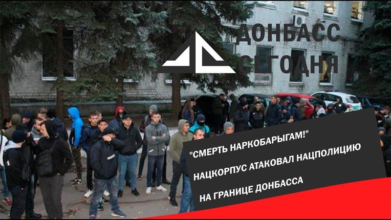 Смерть наркобарыгам! Нацкорпус атаковал нацполицию на границе Донбасса