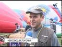 Седьмой аэрофестиваль «Небосвод Белогорья» собрал рекордное количество участников