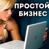 Работа Онлайн Бизнес