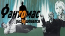 Фантомас разбушевался (1965) 1080HD