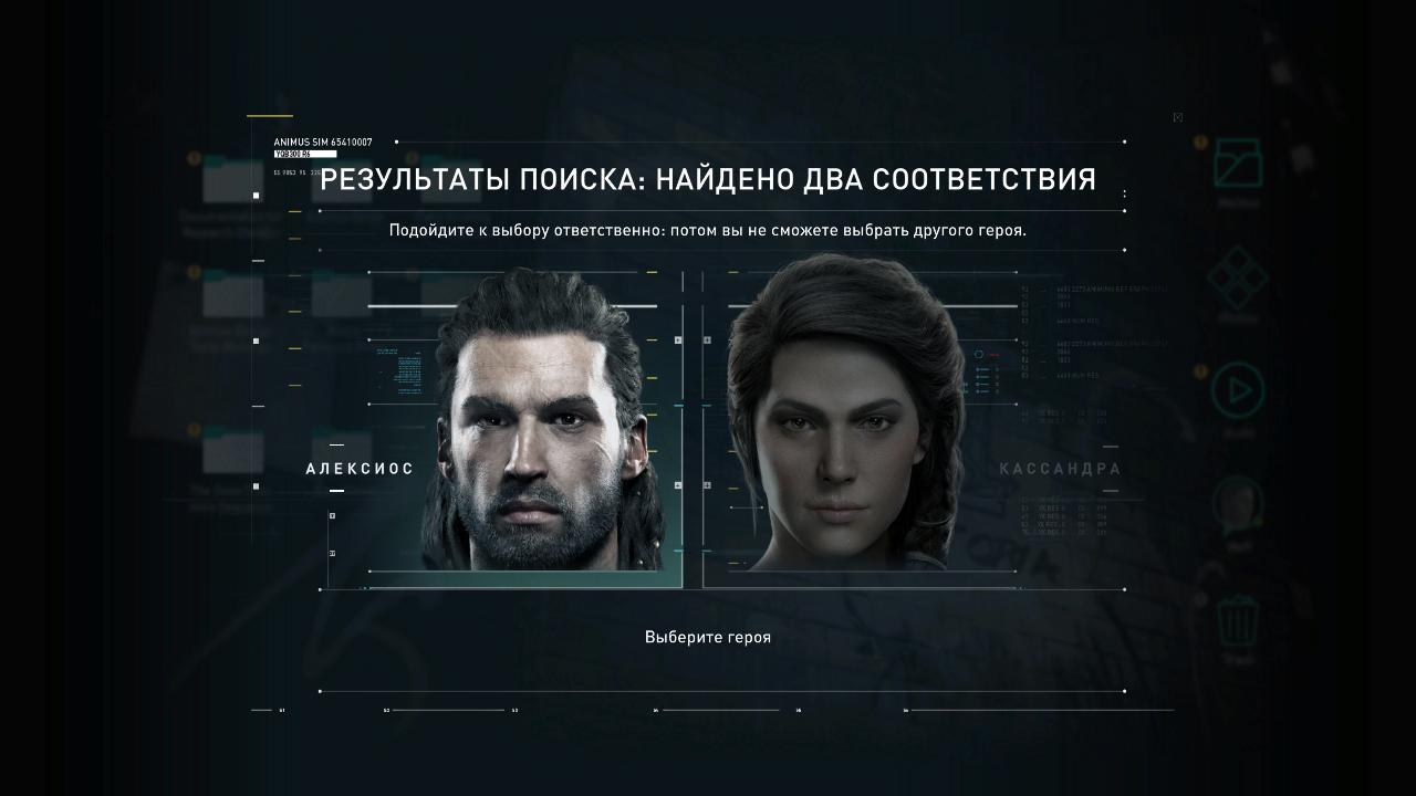 Выбор персонажа в Assassin's Creed: Odyssey