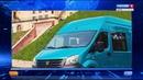 Пассажиры Кубы пересядут на российские Газели