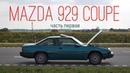 Mazda929Coupe Купили редкий японский автомобиль для зимнего дрифта