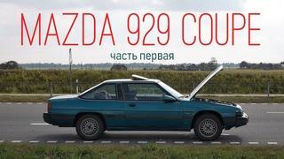 #Mazda929Coupe Купили редкий японский автомобиль для зимнего дрифта