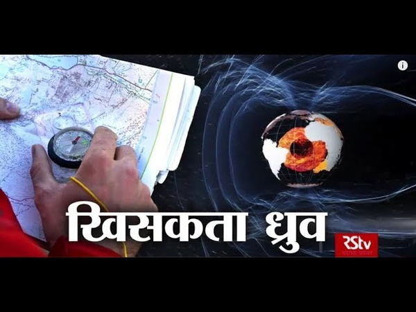 RSTV Vishesh – 06 Feb, 2019: Shifting Magnetic North Pole | खिसकता ध्रुव