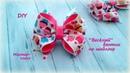 Весёлые бантики на шаблоне школьный вариант Канзаши МК Hand мade DIY Kanzashi