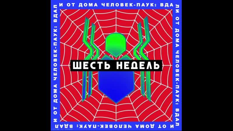 Человек-паук_ Вдали от дома - Скоро в кино