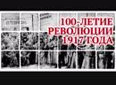К 100 летию революции 1917 года Революционные песни